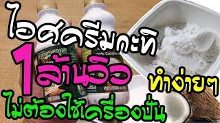 วิธีทำไอศครีมกะทิสด แบบง่าย เนื้อเนียนอร่อย/coconut milk ice-cream