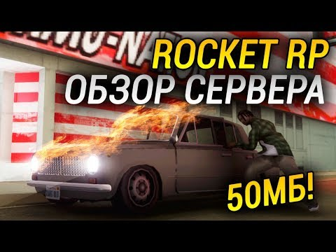 Rocket RP - Недооцененный РП сервер в МТА. Обзор сервера MTA.