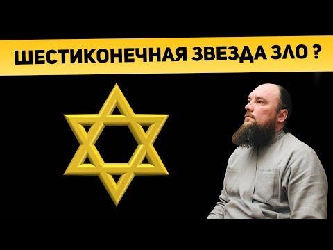 Шестиконечная звезда зло? Священник Максим Каскун
