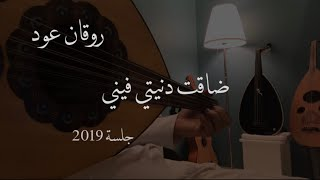 قضيت عمري   عود 2019   نغمة وتر