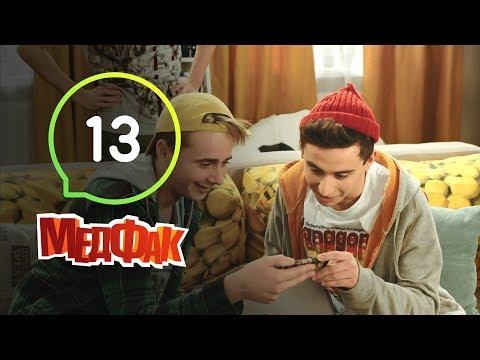 Сериал Медфак. Серия 13 | КОМЕДИЯ 2019