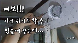 [30대 자영업자] 화장실 등 교체 (왜 찍은거지?)