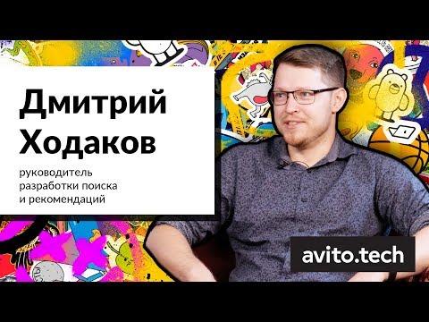 AvitoTech Break #3 — истории про рекомендации, data science и машинное обучение | Дмитрий Ходаков
