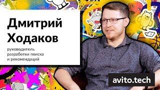 Дмитрий Ходаков — истории про рекомендации, data science и машинное обучение | AvitoTech Break #3