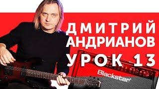 Дмитрий Андрианов. Импровизация на блюзовый квадрат. Гитарный урок 13.