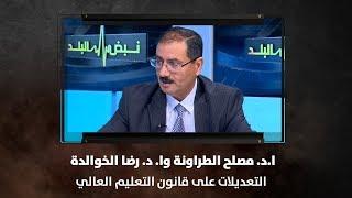 ا.د. مصلح الطراونة وا. د. رضا الخوالدة - التعديلات على قانون التعليم العالي