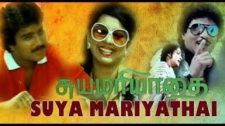Suya Mariyathai Tamil Full Movie : Karthik, Pallavi, K  R Vijaya