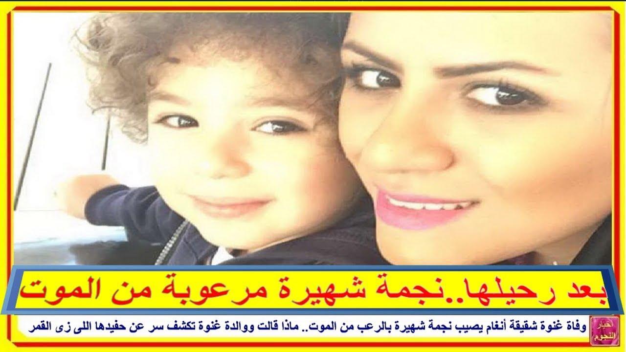 c2d6de14c وفاة غنوة يصيب نجمة شهيرة بالرعب من الموت.. ماذا قالت ووالدة غنوة ...