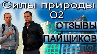 ЖК Силы Природы от О2,  новости, обман пайщиков | ПО-Стройкам