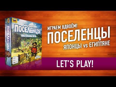 Играем в настольную игру «ПОСЕЛЕНЦЫ»: Япония vs Египет / Lets Play Imperial Settlers board game