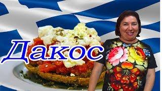 Греческая кухня Дакос рецепт