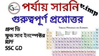 পর্যায় সারণী গুরুত্বপূর্ণ প্রশ্নোত্তর    periodic table important question in bengali    group d   