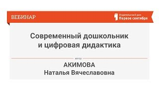 Акимова Н.В. Современный дошкольник и цифровая дидактика