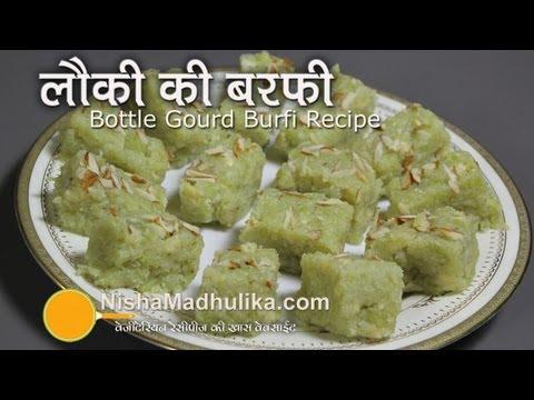 Lauki ki Barfi Recipe । लौकी की बर्फी बनाने की विधि । Ghiya ki barfi thumbnail
