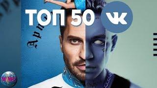 ТОП 50 ПЕСЕН ВКОНТАКТЕ | ИХ ИЩУТ ВСЕ | VK | ВК - 5 Апреля 2019