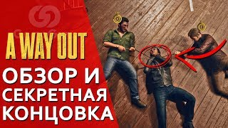 🔴 A WAY OUT - СЕКРЕТНАЯ КОНЦОВКА | ОБЗОР A WAY OUT HD