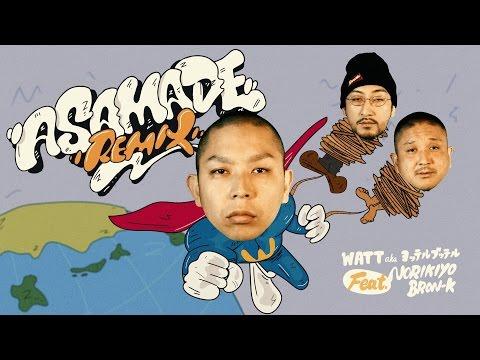 【MV】WATT a.k.a. ヨッテルブッテル『ASAMADE REMIX feat. NORIKIYO,BRON-K』