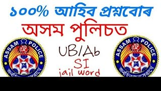 ASSAM police SI, UB,Ab and jail word Questions paper ,most important questions paper