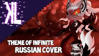 Theme of Infinite (Sonic Forces) -  Russian Cover