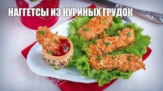 Наггетсы из куриных грудок — видео рецепт