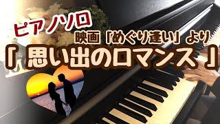 映画「めぐり逢い」より  【 思い出のロマンス 】ピアノソロ  An Affair to Remember   【おうち de 】シネマ