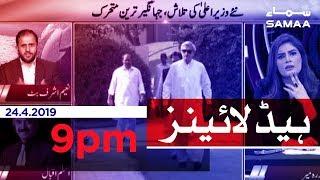 Samaa Headlines - 9PM - 24 April 2019