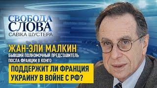 Поддержит ли президент Франции Эммануэль Макрон Украину во время агрессии со стороны РФ?