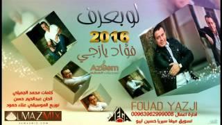 فؤاد يازجي لوبعرف 2016