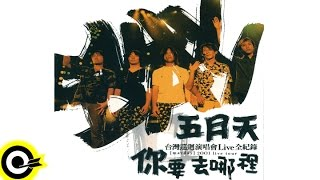 五月天 Mayday【2001你要去哪裡台灣巡迴演唱會Live全紀錄 MAYDAY 2001 Tour】Official Live Video