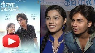 Abhinay Berde, Aarya Ambekar Talk About Ti Saddhya Kay Karte  Marathi Movies 2016