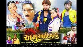 Amu Adivasi Official Trailer (2017) | Chandan Rathod - Gajanand Rajput | Ankit Chauhan.