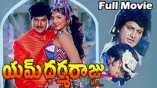 M Dharmaraju MA Telugu Full Length Movie    Mohan Babu, Sujatha, Surabhi, Rambha