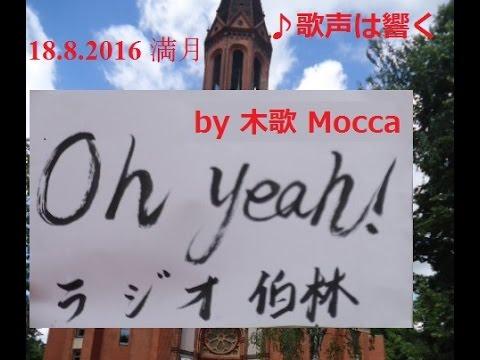 Oh yeah Nihongo Radio Berlin vol.16  18/8/2016