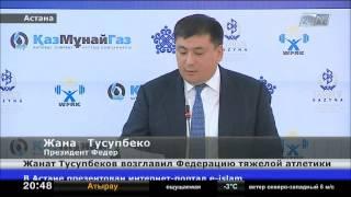 Избран новый президент Федерации тяжелой атлетики Казахстана