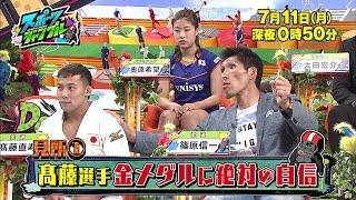 7月11日(月)深夜24:50から放送! 前回に引き続き、宮司愛海アナが今回...