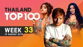 Thailand Top 100 By JOOX | ประจำวันที่ 19 สิงหาคม 2562