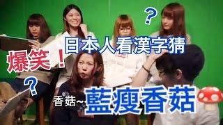 爆笑!日本人看漢字猜「藍瘦香菇」 炮灰系女孩會有什麼好笑的答案!! (有...