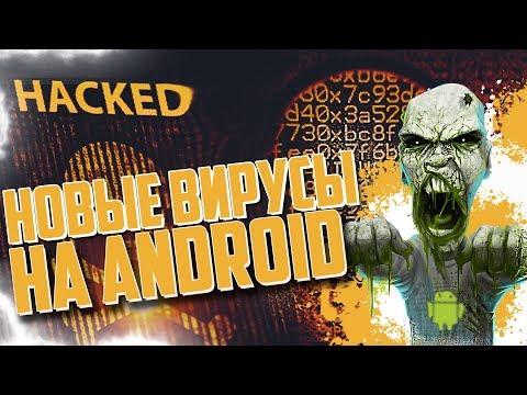 Новые ВИРУСЫ на Android превращают смартфоны в ЗОМБИ!