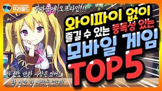중독성 강한 무료 모바일 오프라인 게임 TOP 5