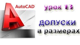 AutoCAD 2015 урок 13 допуски в размерах