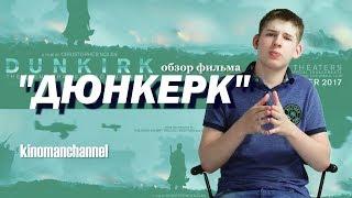 Дюнкерк - обзор фильма. Стоит ли смотреть?