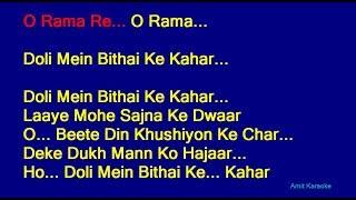 Doli Mein Bithai Ke Kahar - S. D. Burman Hindi Full Karaoke with Lyrics