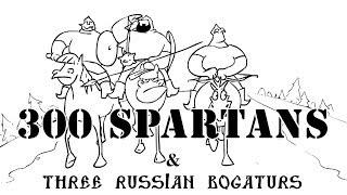 Скачать Три Богатыря против 300 Спартанцев 300 Spartans Vs Three Russian Bogaturs