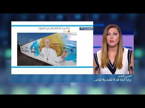 ماذا ينتظر العراقيون من زيارة البابا؟  - نشر قبل 16 دقيقة