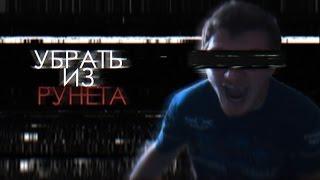 Убрать из рунета - Трейлер