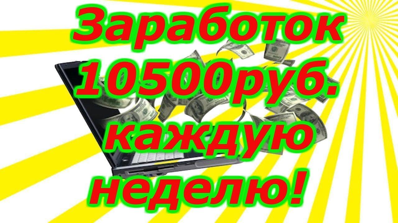Заработок в Интернете 10 500 Рублей Каждую Неделю!|заработок на автопилоте от 500