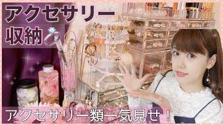 【収納】アクセサリー収納紹介♡プチプラアクセ〜ヘアアクセまで全て紹介! thumbnail