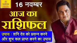 16 November 2019, AAJ KA RASHIFAL ।Today Horoscope | Daily/Dainik भविष्यफल in Hindi  Suresh Shrimali