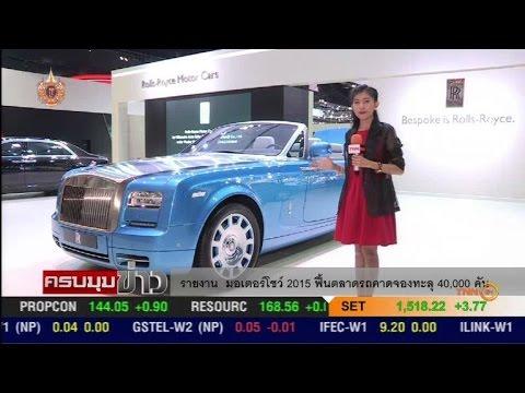 มอเตอร์โชว์ 2015 ฟื้นตลาดรถคาดจองทะลุ 40,000 คัน