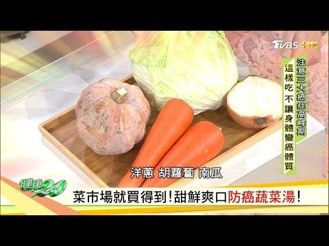 菜市場就買得到!甜鮮爽口防癌蔬菜湯! 健康2.0